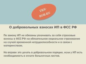 Добровольные взносы предпринимателя в ФСС