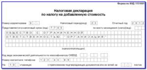 Как заполнять декларацию по НДС налоговому агенту