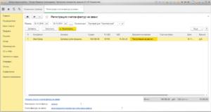 Как нужно нумеровать счета-фактуры на аванс?