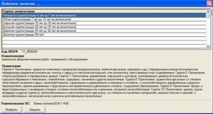 МФУ ОКОФ 2019 амортизационная группа
