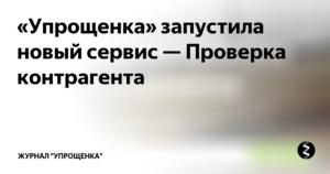 «Упрощенка» открыла подписку на суперсервис Проверка контрагента