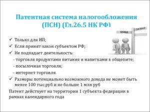 Принят закон о патентной системе налогообложения
