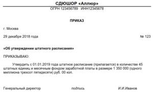 Приказ об утверждении штатного расписания на 2019 год
