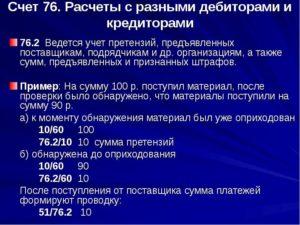 Счет 76 Расчеты с разными дебиторами и кредиторами