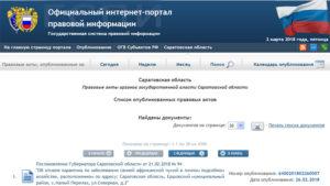 Где искать официально опубликованные документы РФ
