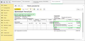 Как производить удержания из зарплаты по нескольким исполнительным документам