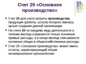 Счет 20: основное производство
