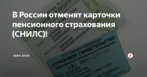 Президент подписал закон об отмене карточки СНИЛС
