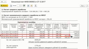 Утвержден максимальный размер больничного листа в 2017 году