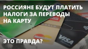 Какие налоги нужно платить на переводы с карты на карту с 1 июля 2018 года