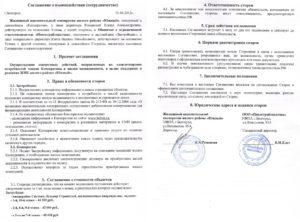 Как заключить договор комиссии между ООО и ИП?