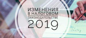 Все изменения по налогам с 1 января 2019 года