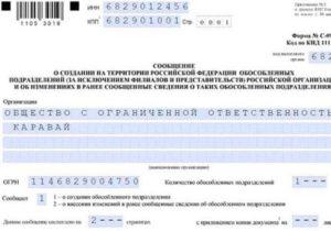 Бухгалтерский и налоговый учет при создании обособленного подразделения