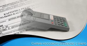 Кто должен снять с учета кассовый аппарат, при процедуре банкротства?