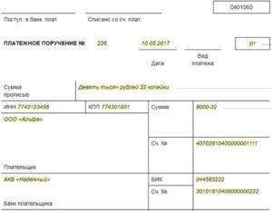 Официальные образцы платежных поручений по НДС в 2019 году