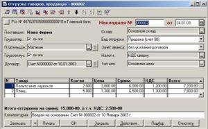Использование поставщиком полученной предоплаты до отгрузки товара