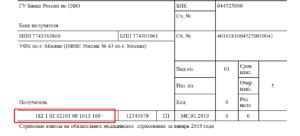 Платежные поручения по взносам в 2019 году