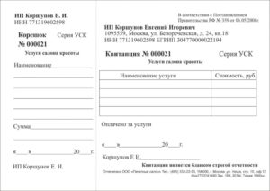 Разрешено ли предпринимателям на патентной системе использовать БСО