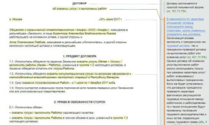 Типовой договор возмездного оказания услуг с физическим лицом: образец в 2019 году