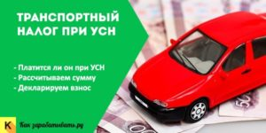 Транспортный налог при УСН