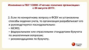 С 6 августа меняется ПБУ 1-2008 Учетная политика организации