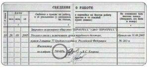 Увольнение иностранца в связи с окончанием срока патента на работу