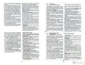 Бухгалтерские тесты при приеме на работу с отчетами