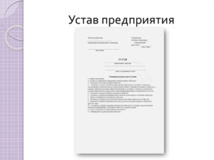Устав при слиянии