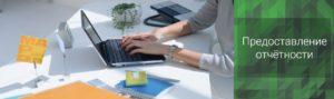 Бухгалтеры сдают в службу занятости новый отчет за 3 квартал