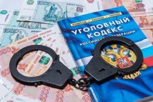 Уголовная ответственность бухгалтера с 14 октября 2018 года: новые штрафы