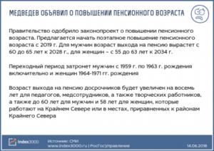 Опубликован проект закона о повышении пенсионного возраста