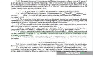 Договор аренды и индексация оплаты по нему
