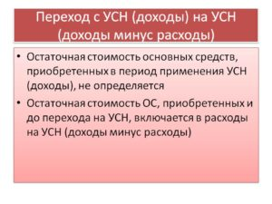 ООО на УСН «доходы минус расходы»