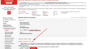 Как подтвердить покупку электронных билетов на поезд?