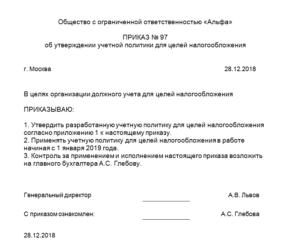 Актуальные образцы и бланки учетной политики