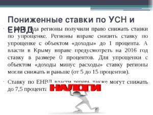 В Крыму подняли ставки УСН 2017
