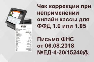 Чек коррекции онлайн-кассы в 2019 году