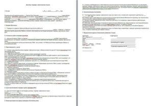 Договор бригадного подряда и аренды оборудования