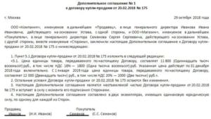 Включение НДС в договор купли продажи с УСН