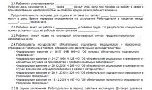 Типовая форма трудового договора для микропредприятий: бланк, образец, порядок заполнения