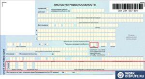 Если в больничном листе не указано место работы, ФСС рекомендует работодателю направить сотрудника к врачу для внесения данной записи