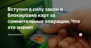 Закон о блокировке зарплатных карт вступил в силу