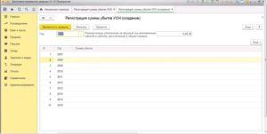 Ввод начальных остатков в 1С 8.3 Бухгалтерия 3.0 вручную