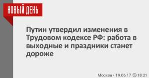 Путин изменил в ТК РФ правила оплаты труда в рабочие дни и выходные