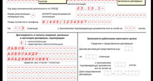 Бланк декларации по УСН за 2017 год для сдачи в ИФНС для ООО и ИП