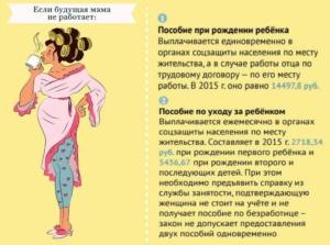 ФСС разрешил платить пособие по уходу за ребенком работающим мамам