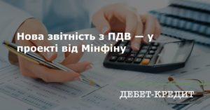 ФНС ждет от всех бухгалтеров новый отчет