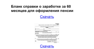 Как заполнить справку о заработке за 5 лет для назначения пенсии: бланк, образец