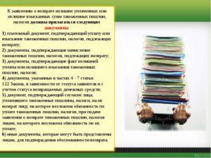 Документы подтверждающие факт реэкспорта и возврата таможенных платежей