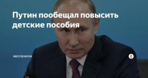 Путин увеличил детские пособия с 2018 года